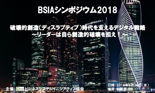 bsiasympo2018